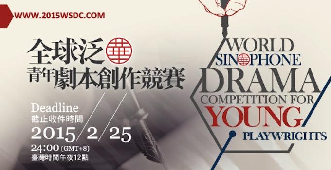 全球泛華青年劇本創作競賽